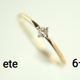 エテ(ete)の質流れ品X!ete エテ 天然ダイヤモンド リング K18YG 6号 箱(リング(指輪))