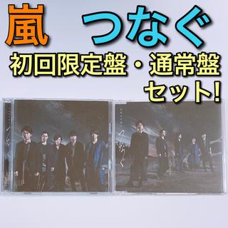 嵐 - 嵐 つなぐ 初回限定盤 通常盤 セット! CD DVD 美品! 大野智 櫻井翔