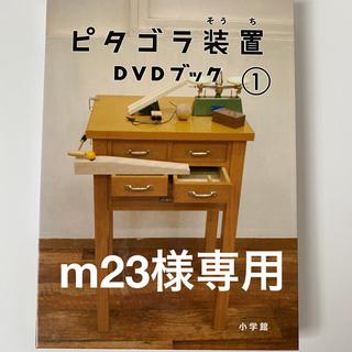 ショウガクカン(小学館)のピタゴラ装置 DVD ブック②(キッズ/ファミリー)