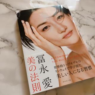 ダイヤモンドシャ(ダイヤモンド社)の冨永愛 美の法則(ファッション/美容)