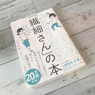 繊細さんの本☀︎(その他)