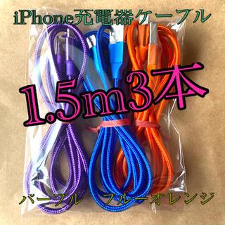 アイフォーン(iPhone)のiPhone充電器ケーブル1.5m3本パープル オレンジ ブルー(バッテリー/充電器)