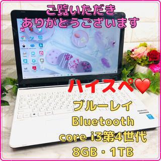 エヌイーシー(NEC)の高性能❤️Windows10ノートパソコン♪ブルーレイ♪カメラ・マイク♪8GB(ノートPC)