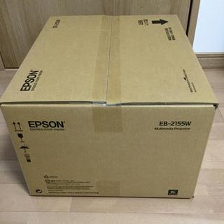 EPSON - EPSON EB-2155W 液晶プロジェクター(新品・未使用品)