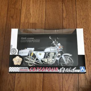 AOSHIMA - 完売品 Honda CB750FOUR 白バイ