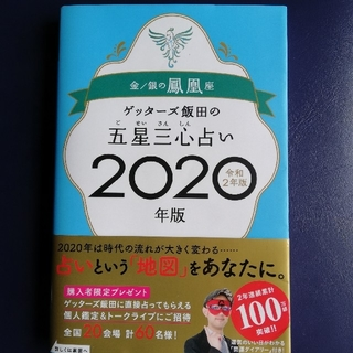 ゲッターズ飯田の五星三心占い 金/銀の鳳凰座 2020年版(その他)