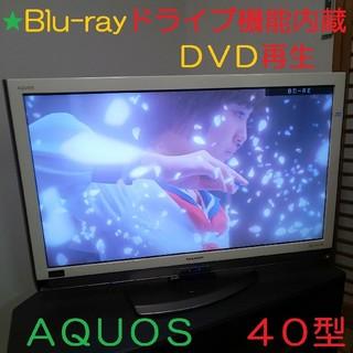 SHARP - Blu-ray 再生・録画/DVD再生☆★シャープ AQUOS 40型テレビ