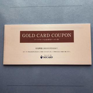 イセタン(伊勢丹)のMICARD 三越伊勢丹 GOLD CARD COUPON(その他)