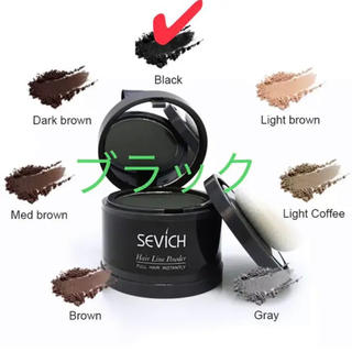 sevich【ブラック】ヘアラインシャドウ    生え際パウダー(その他)
