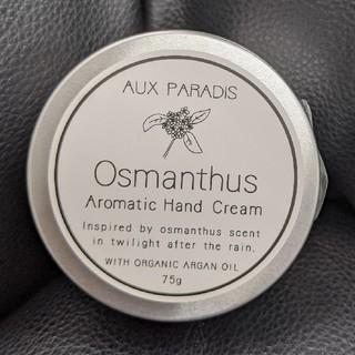 オゥパラディ(AUX PARADIS)のAUX PARADIS オスマンサス ハンドクリーム 75g(ハンドクリーム)