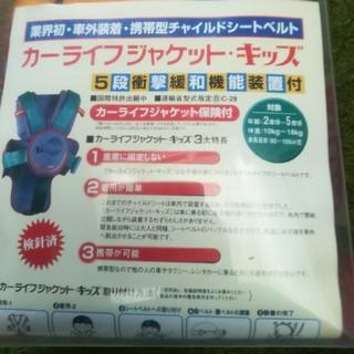 KIDS  カーライフジャケット チャイルドシート(自動車用チャイルドシート本体)