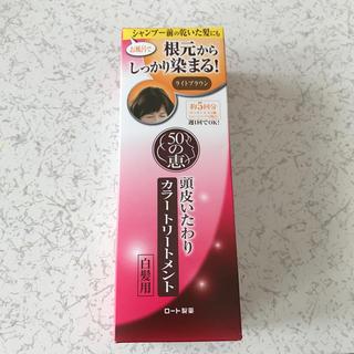 ロートセイヤク(ロート製薬)の50の恵 カラートリートメント(白髪染め)