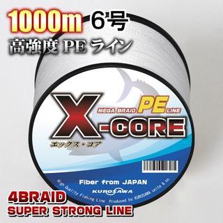 高強度PEラインX-CORE6号70lb・1000m巻き 白 ホワイト!(釣り糸/ライン)