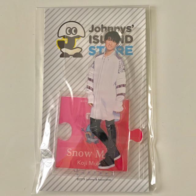 Johnny's(ジャニーズ)のSnow Man向井康二 アクリルスタンド エンタメ/ホビーのタレントグッズ(男性タレント)の商品写真
