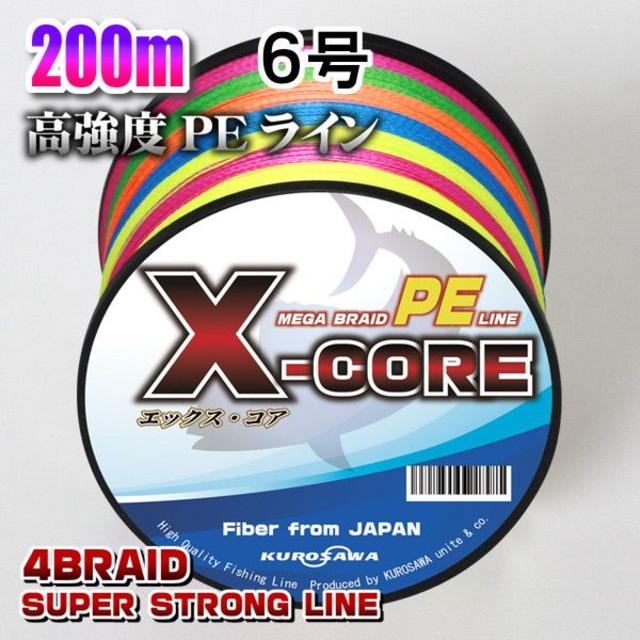 高強度PEラインX-CORE 6号70lb 200m巻き!5色マルチカラー スポーツ/アウトドアのフィッシング(釣り糸/ライン)の商品写真