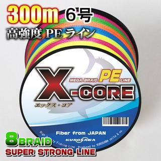 高強度PEラインX-CORE6号70lb(8編)300m巻き!5色マルチカラー(釣り糸/ライン)