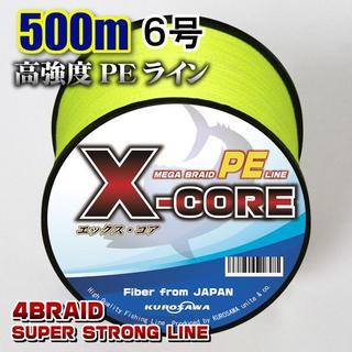 高強度PEラインX-CORE6号70lb・500m巻き 黄 イエロー!(釣り糸/ライン)