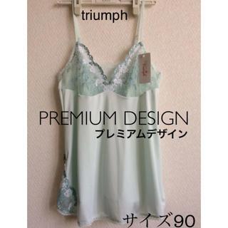 Triumph - 【新品タグ付】triumphプレミアムデザインキャミソール(定価¥9,130)
