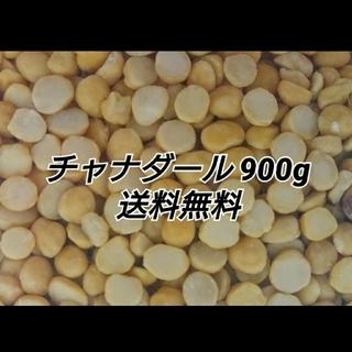 ダールチャナ900g/Dal Chana 乾燥豆(米/穀物)