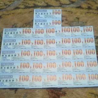 トリドール 株主優待券 3200円(レストラン/食事券)
