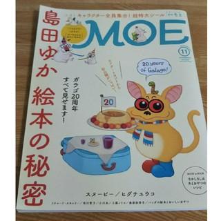 ハクセンシャ(白泉社)のMOE (モエ) 2017年 11月号(アート/エンタメ/ホビー)