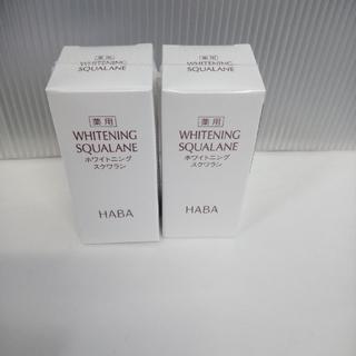 ハーバー(HABA)のHABA ホワイトニング、スクワラン 30ml、2点(オイル/美容液)