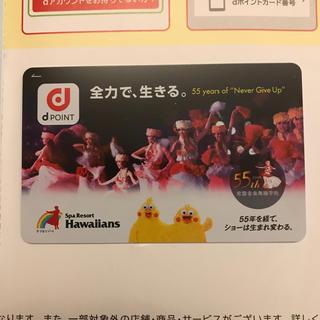 エヌティティドコモ(NTTdocomo)のdポイントカード ハワイアンズ限定(ショッピング)