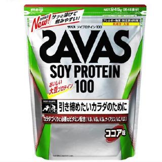 ザバス(SAVAS)のザバス ソイプロテイン100 ココア味 約45食分(945g)(プロテイン)