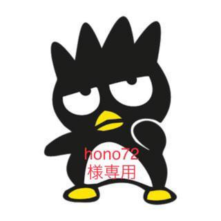 ハク(H.A.K)のhono様専用(美容液)