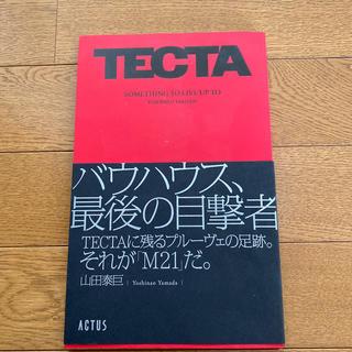アクタス(ACTUS)のTECTA 山田泰臣 ACTUS  バウハウス、最後の目撃者(その他)