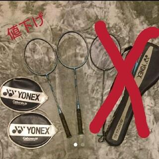 ヨネックス(YONEX)のバドミントン ラケット ヨネックス AEROTUS80  CARBONEX 14(バドミントン)