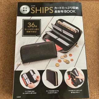 シップス(SHIPS)のRHIPS  カードたっぷり収納 長財布(財布)