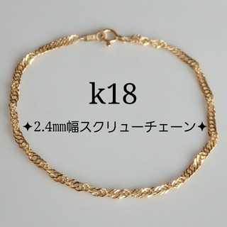 koko様専用  k18ブレスレット スクリューチェーン   18金  (ブレスレット/バングル)