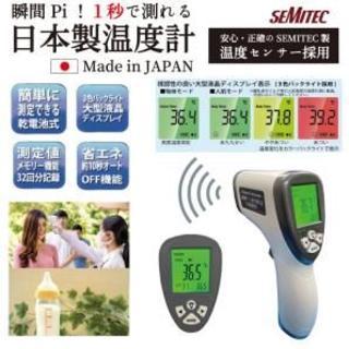 瞬間Pi!1秒で測れる日本製温度計 セミテック非接触式温度計 (日用品/生活雑貨)