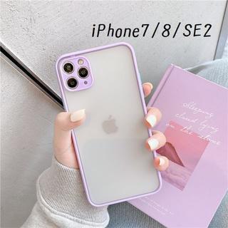 大人気!iPhone7 iPhone8 SE2対応 シンプル カバー パープル(iPhoneケース)