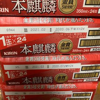 キリン - 本麒麟350ml✖︎24缶 4ケース