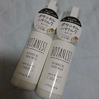 ボタニスト(BOTANIST)のボタニスト ボタニカル ヘアミルク スムース セット 新品(オイル/美容液)