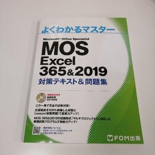 フジツウ(富士通)のMOS Excel 365&2019対策テキスト&問題集(コンピュータ/IT)