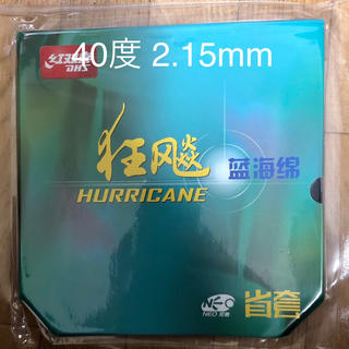 40度 2.15mm 省狂 キョウヒョウ NEO3 ブルースポンジ 卓球ラバー(卓球)