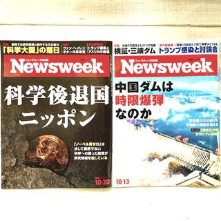 Newsweek (ニューズウィーク日本版) 2020年10/13号10/20号