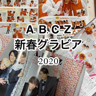 エービーシーズィー(A.B.C.-Z)のA.B.C-Z新春切り抜きセット②(アイドルグッズ)