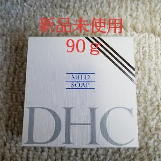 ディーエイチシー(DHC)の【新品未使用】DHC マイルドソープ 90g(洗顔料)
