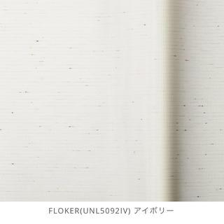 ウニコ(unico)のウニコ   unico  レースカーテン(カーテン)