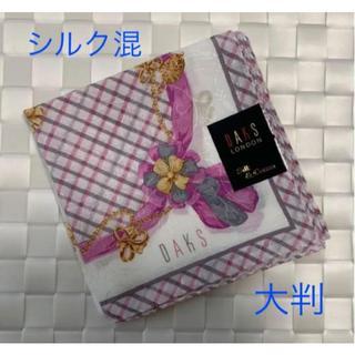 ダックス(DAKS)のDAKS ダックス シルク混 絹・綿素材 大判ハンカチ スカーフ(ハンカチ)