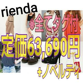 リエンダ(rienda)の【全て新品】rienda セット売り ワンピ スカート パンツ ヒール サンダル(ハイヒール/パンプス)