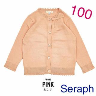 セラフ(Seraph)の【Seraph】【新品】カーディガン ピンク サーモンピンク 100(カーディガン)