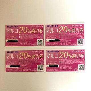 マルコ(MARUKO)のマルコ 割引券  4枚(ショッピング)