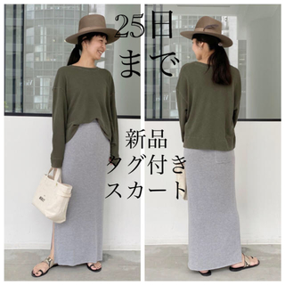 L'Appartement DEUXIEME CLASSE - Jersey Maxi Skirt アパルトモン 新品タグ付き マキシ スカート