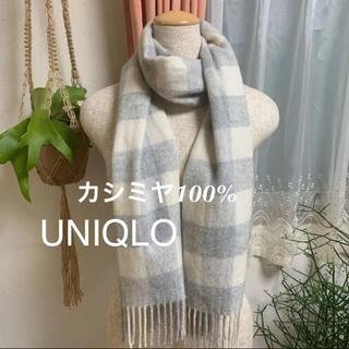ユニクロ(UNIQLO)のUNIQLO ユニクロ カシミヤ 100% マフラー(マフラー/ショール)