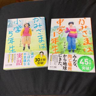 サンマークシュッパン(サンマーク出版)のかみさまは小学5年生、かみさまは中学1年生(人文/社会)